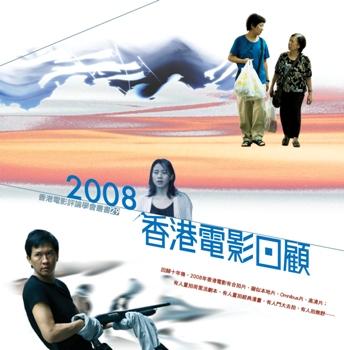 2008香港電影回顧
