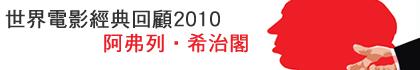 世界電影經典回顧2010 – 阿弗列‧希治閣