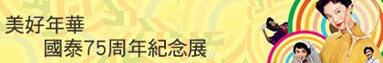 美好年華──國泰75週年紀念展