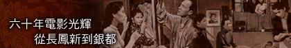 六十年電影光輝──從長鳳新到銀都