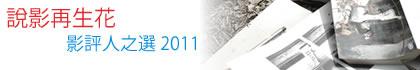 說影再生花──影評人之選2011