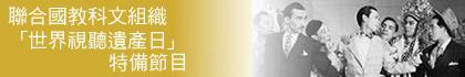 館藏之最──聯合國教科文組織「世界視聽遺產日」特備節目