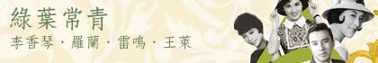 綠葉常青──李香琴、羅蘭、雷鳴、王萊