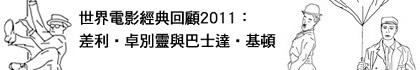 世界電影經典回顧2011:差利‧卓別靈與巴士達‧基頓