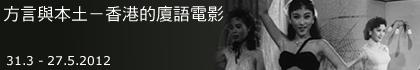方言與本土-香港的廈語電影