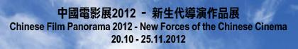中國電影展2012──新生代導演作品展