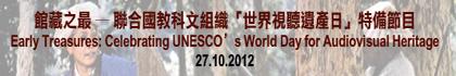 館藏之最:聯合國教科文組織「世界視聽遺產日」特備節目2012