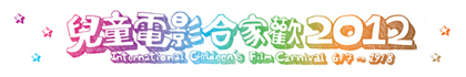 兒童電影合家歡2012