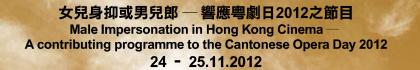 女兒身抑或男兒郎──響應粵劇日2012之節目