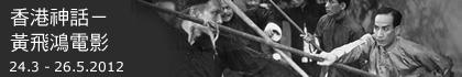 香港神話-黃飛鴻電影