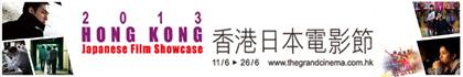 香港日本電影節2013