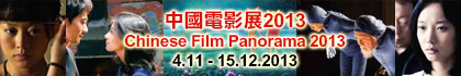 中國電影展2013