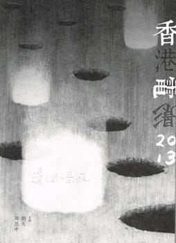 香港電影2013