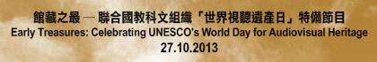 館藏之最:聯合國教科文組織「世界視聽遺產日」特備節目2013