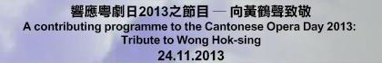 響應粵劇日2013之節目──向黃鶴聲致敬