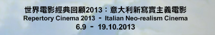世界電影經典回顧2013:意大利新寫實主義電影