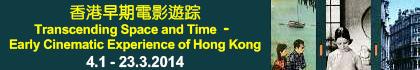 香港早期電影遊踪