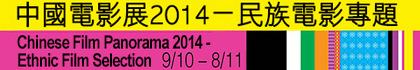 中國電影展2014 ─ 民族電影專題