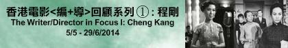 香港電影〈編+導〉回顧系列:程剛