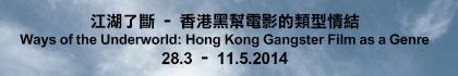 江湖了斷──香港黑幫電影的類型情結