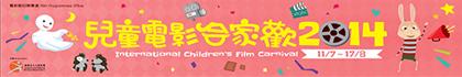 兒童電影合家歡2014
