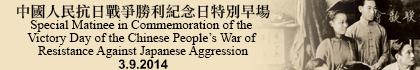 中國人民抗日戰爭勝利紀念日特別早場