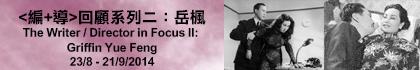 【編+導】回顧系列二:岳楓
