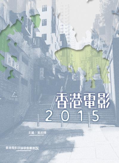 香港電影2015