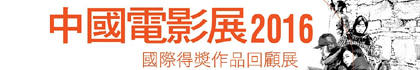 中國電影展2016──國際得獎作品回顧展