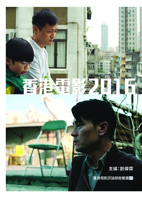 香港電影2016
