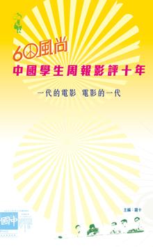 60風尚─中國學生周報影評十年