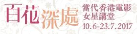 百花深處──當代香港電影女星講堂