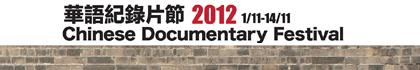 華語紀錄片節2012