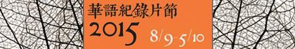 華語紀錄片節 2015