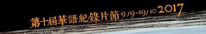 華語紀錄片2017