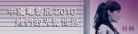 「中國電影展2010──她們的光影世界」特輯