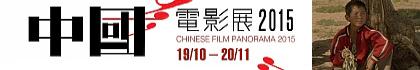 中國電影展2015