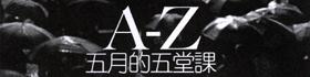 A-Z:五月的五堂課