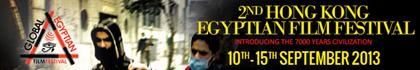 第2屆香港埃及電影節