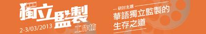 獨立監製工作坊:華語獨立監製的生存之道