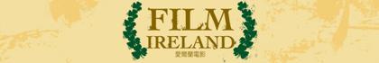 愛爾蘭電影周