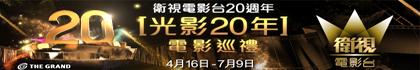 光影20年電影巡禮