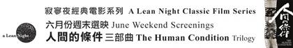 寂寥夜──《人間的條件》三部曲
