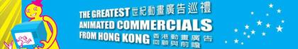 世紀動畫廣告巡禮──香港動畫廣告回顧與前瞻