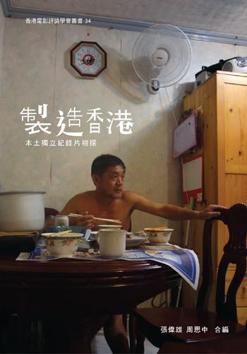 製造香港──本土獨立紀錄片初探