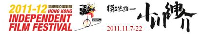 香港獨立電影節 2011-12:獨立焦點─小川紳介