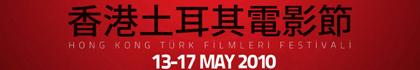 香港土耳其電影節