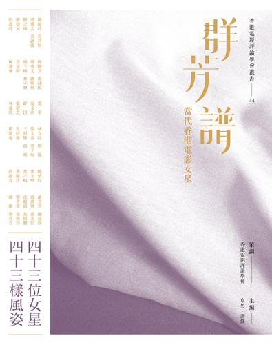 群芳譜──當代香港電影女星