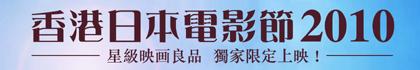 香港日本電影節 2010