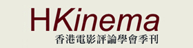 HKinema──香港電影評論學會季刊